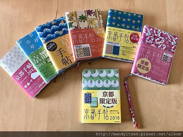 多年來每一年都購入的京都手帖