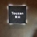 京都凱悅日本料理餐廳「東山」