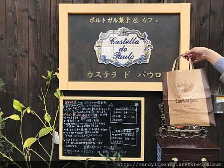 葡式燒菓子專門店Castella do Paulo