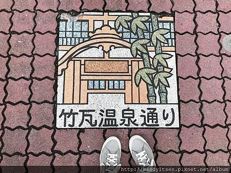 別府百年溫泉:竹瓦溫泉