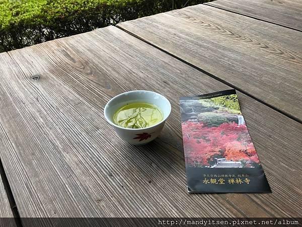 永觀堂奉茶