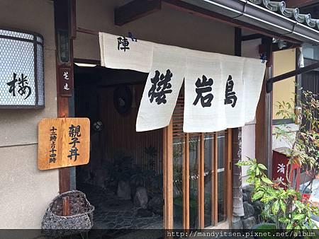 京都親子丼名店