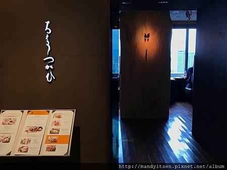 ちょうつがひ餐廳入口
