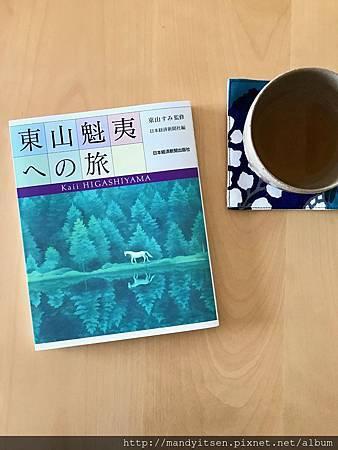 我讀,東山魁夷眼中的風景