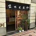 東京銀座最中名店「空也」