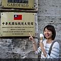中華民國駐教廷大使館