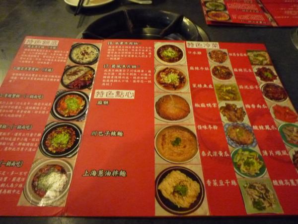菜單種類樣式多