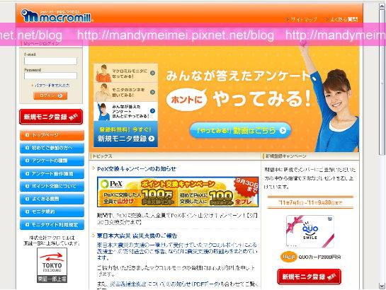 macromill.jpg