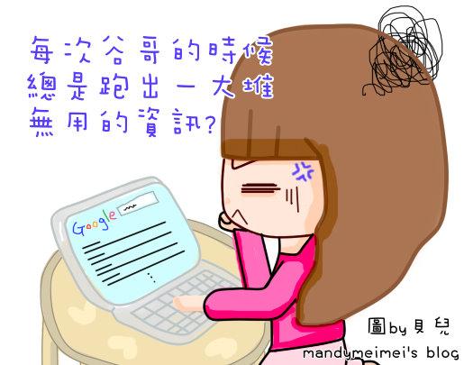 googlegirl2.jpg