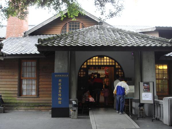北投溫泉博物館