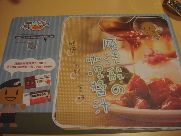 柔柔爸的獎勵--魔法咖哩大餐