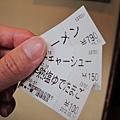 日本點餐很愛用投幣機買餐卷