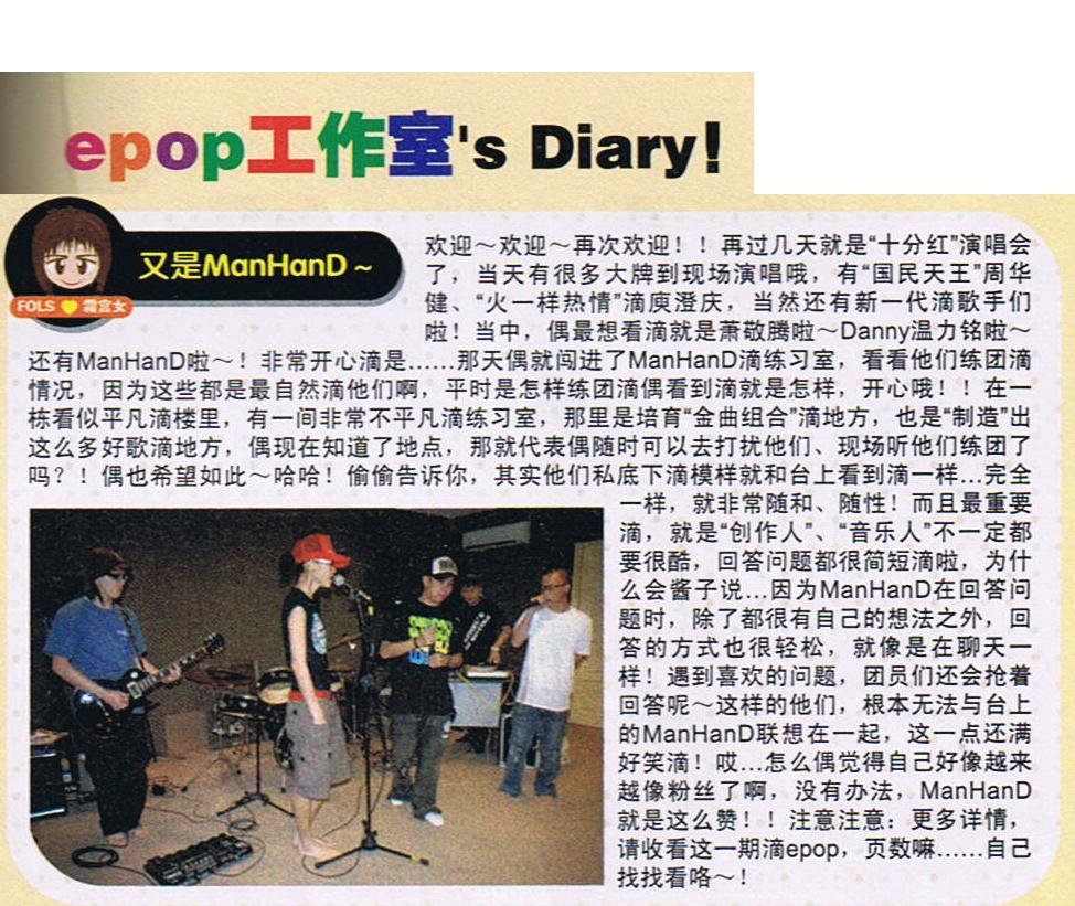 epop_187-epop_diary.jpg