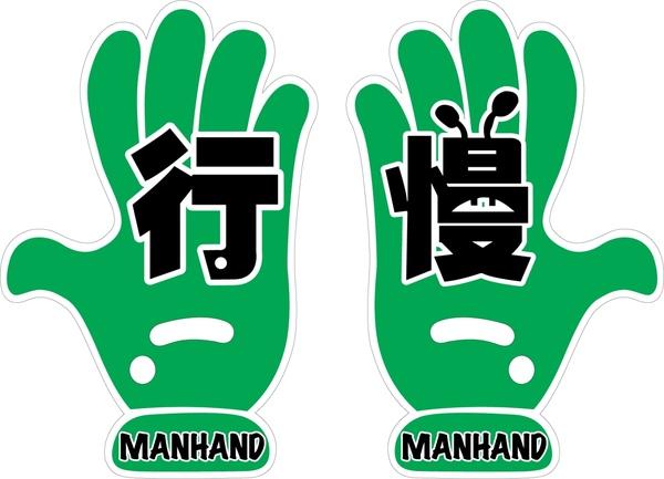 Manhand Hands a.jpg