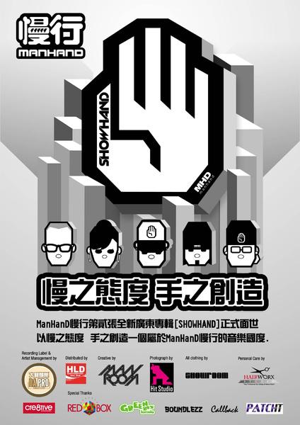 Sh_poster_A3.jpg