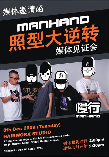 media_invitation_card_MHD_8.12.09.jpg