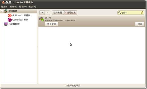 Screenshot-Ubuntu 軟體中心
