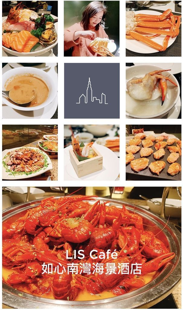*~【飲飲食食】聖誕海鮮盛宴♥LIS Café @如心南灣海景酒店~*