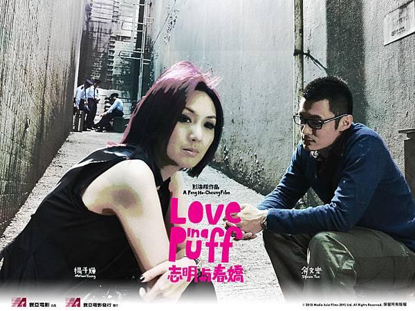 love-in-a-puff_1024x768c