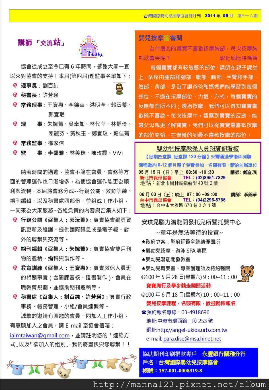 期刊038-P5.jpg