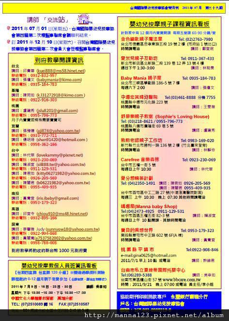 以手傳愛雙月刊NO.039.P6.jpg