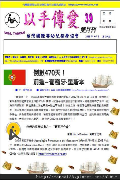 以手傳愛雙月刊NO.039.P1.jpg