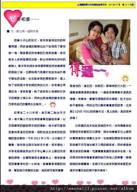 以手傳愛雙月刊NO.039.P2.jpg