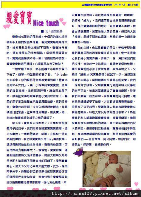 以手傳愛雙月刊NO.039.P3.jpg