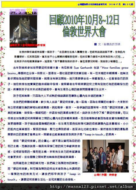 以手傳愛雙月刊NO.039.P4.jpg