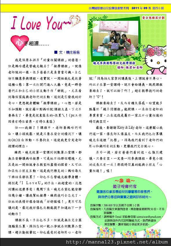 以手傳愛雙月刊40.P2.jpg