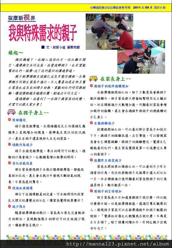 以手傳愛雙月刊40.P3.jpg