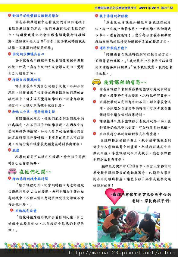 以手傳愛雙月刊40.P4.jpg