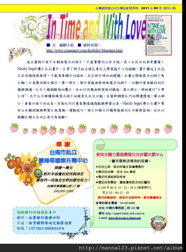 以手傳愛雙月刊40.P5.jpg