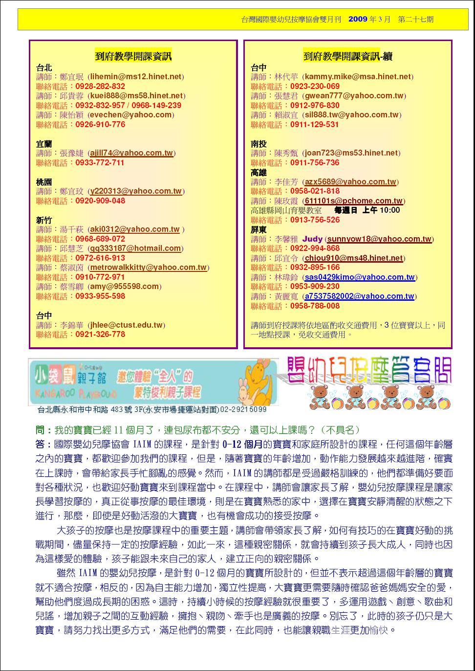 期刊27-P5.JPG
