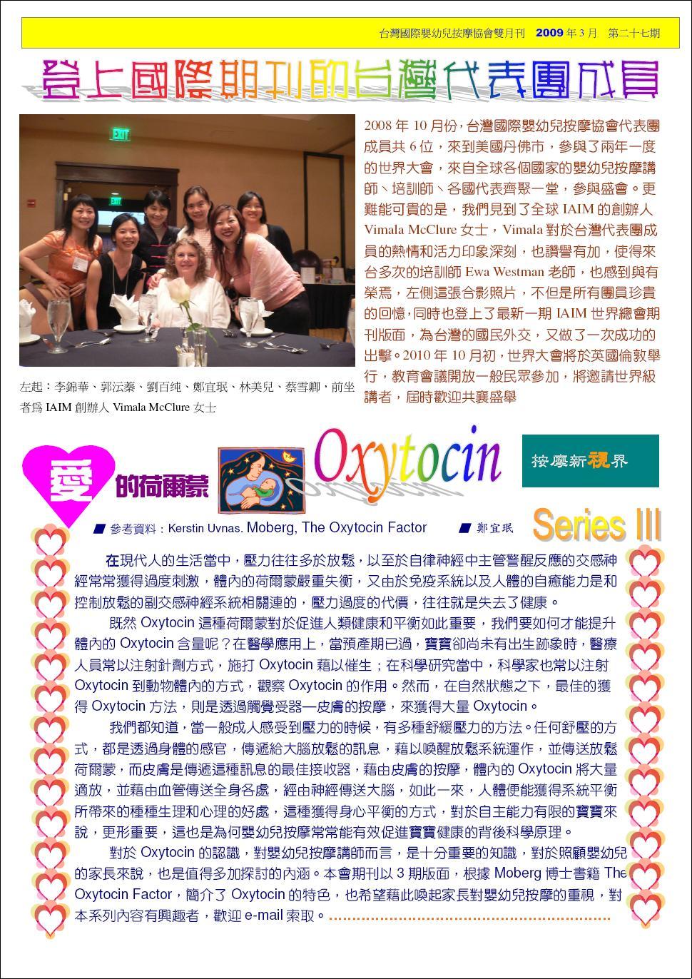 台灣國際嬰幼兒按摩協會雙月刊