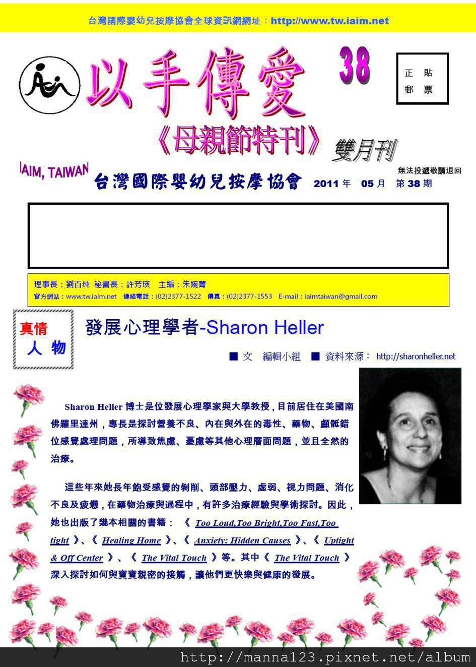 期刊038-P1.jpg