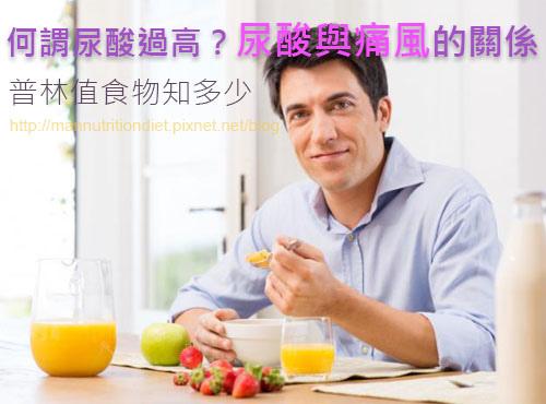 何謂尿酸過高?尿酸與痛風的關係