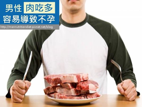 肉吃多易不孕