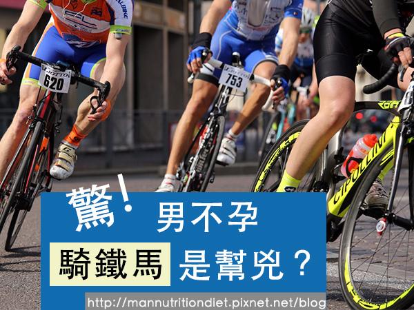 來自美國哈佛公共衛生學系的一份研究報告指出,每星期騎自行車超過5小時,精蟲數目可能會降低!