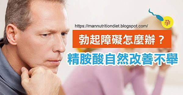 男性勃起障礙-01.jpg