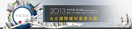 2013建材展