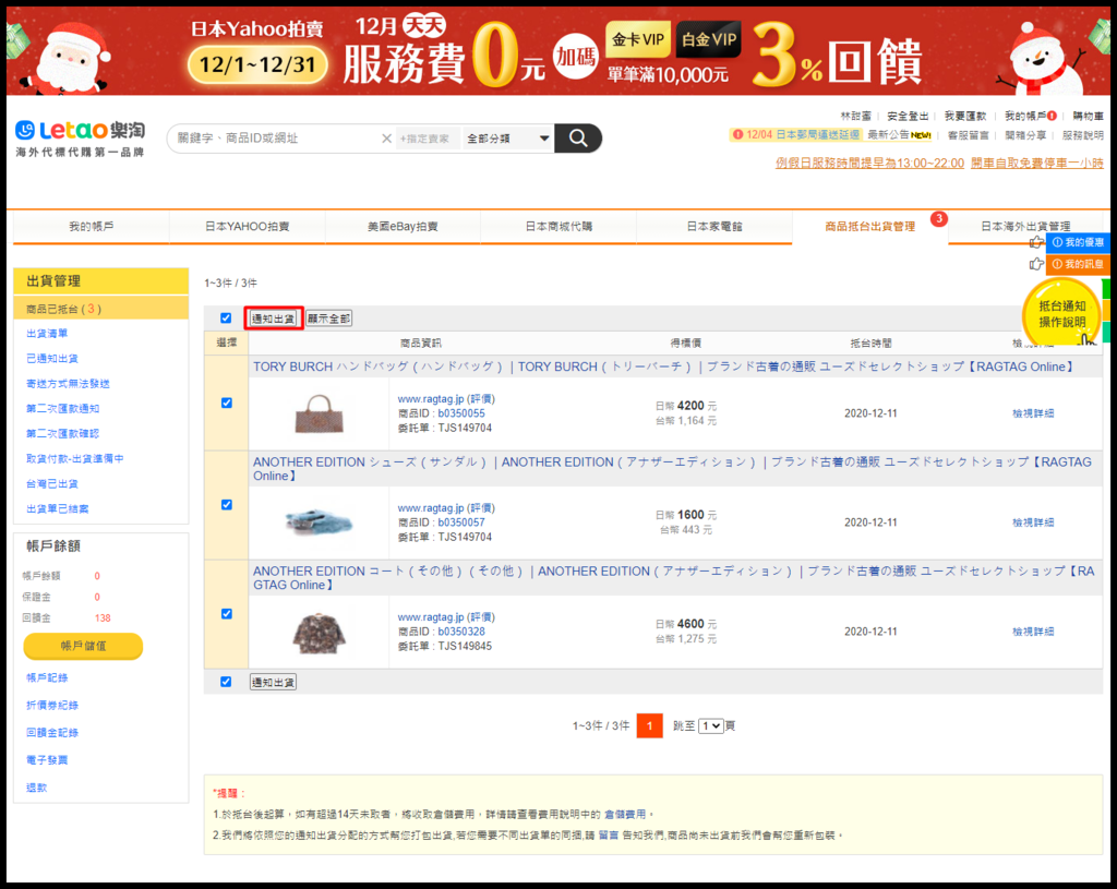 FireShot Capture 077 - 代購代標第一品牌-樂淘letao-日本Yahoo、日本樂天、日本亞馬遜、美國eBay、美國amazon、日本美國代購 - www.letao.com.tw.png
