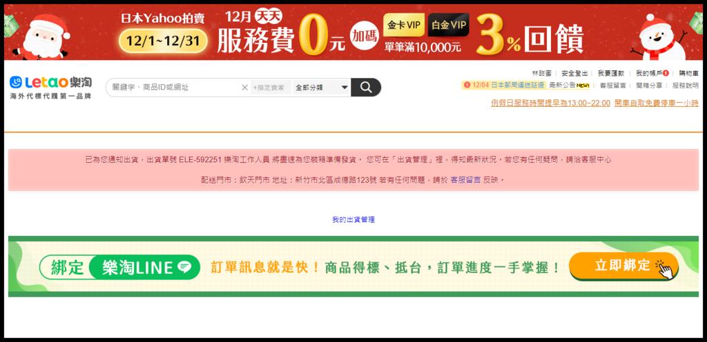 FireShot Capture 086 - 代購代標第一品牌-樂淘letao-日本Yahoo、日本樂天、日本亞馬遜、美國eBay、美國amazon、日本美國代購 - www.letao.com.tw.png