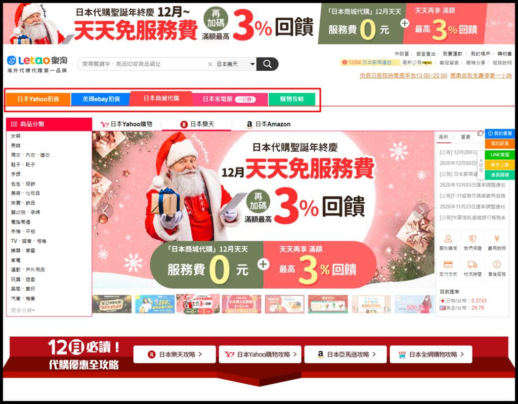 FireShot Capture 089 - 代購代標第一品牌-樂淘letao-日本Yahoo、日本樂天、日本亞馬遜、美國eBay、美國amazon、日本美國代購 - www.letao.com.tw.png