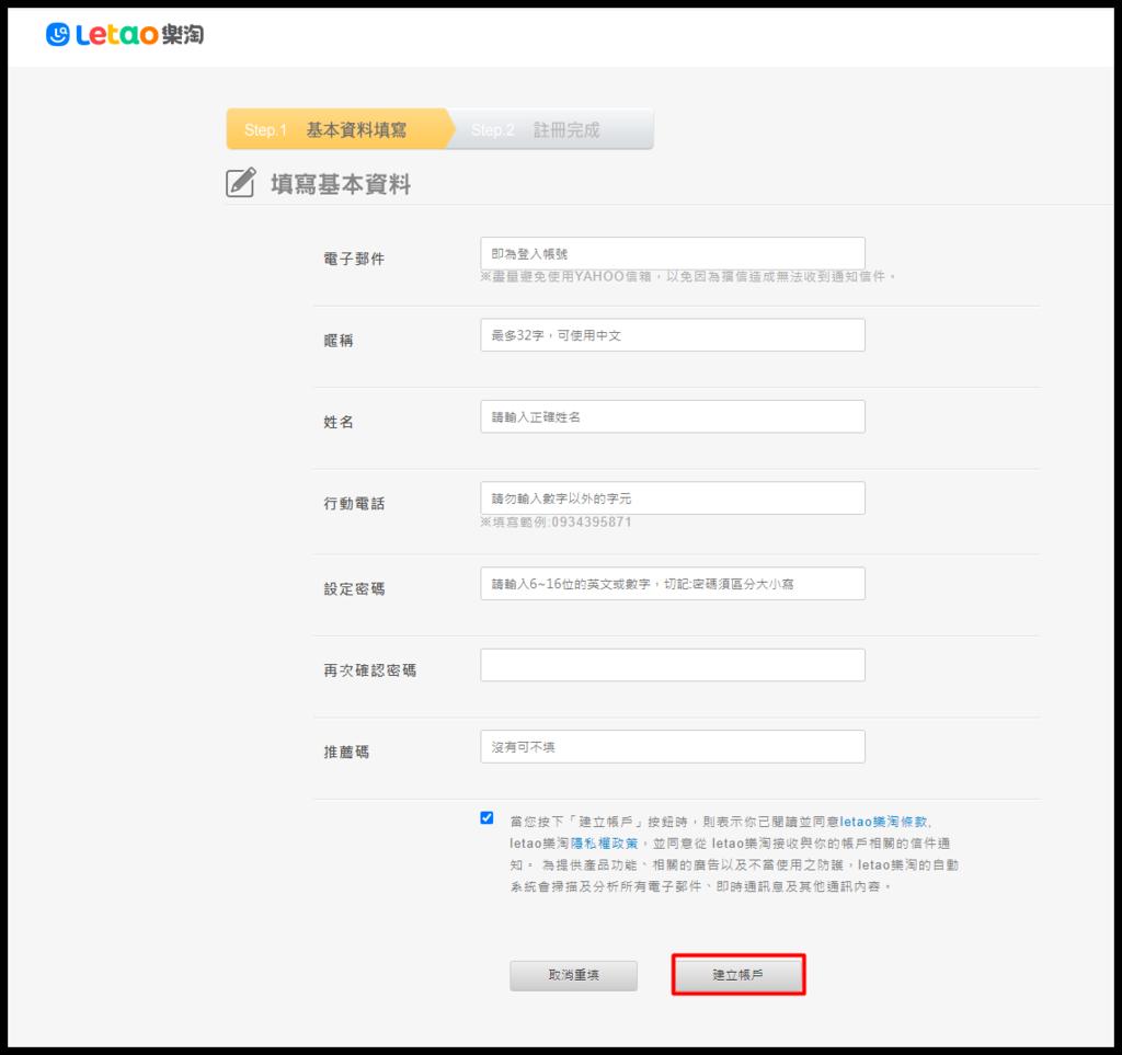 FireShot Capture 099 - 樂淘letao-註冊會員 - www.letao.com.tw.png