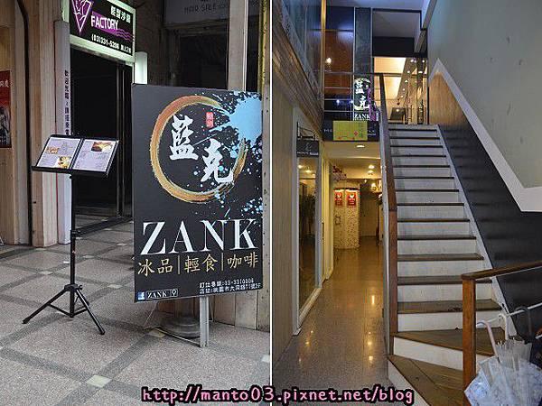 ZANK在二樓