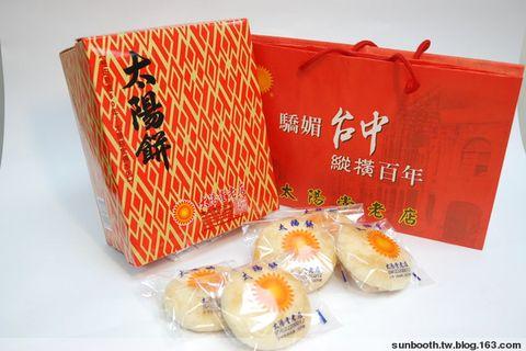 台中太陽餅老店