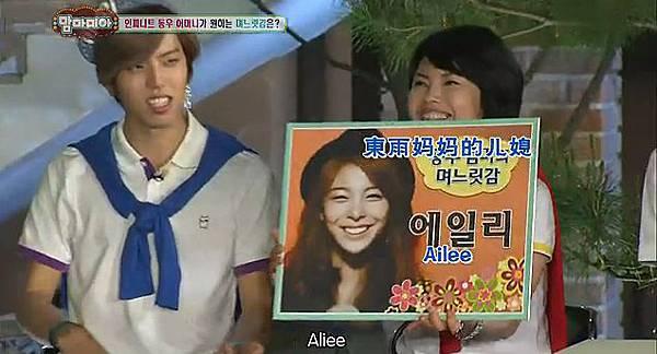 東雨歐罵的理想兒媳是Ailee