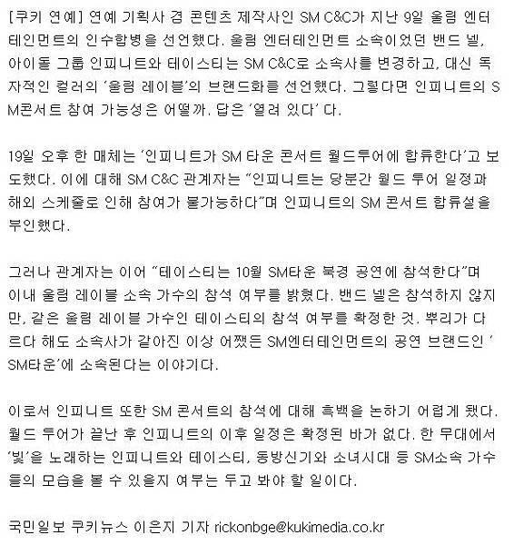 新聞報導INFINITE日後是否參予SM演唱會