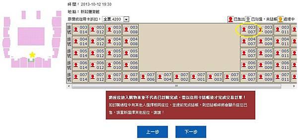 我的位子-看台南區三排(正中央)